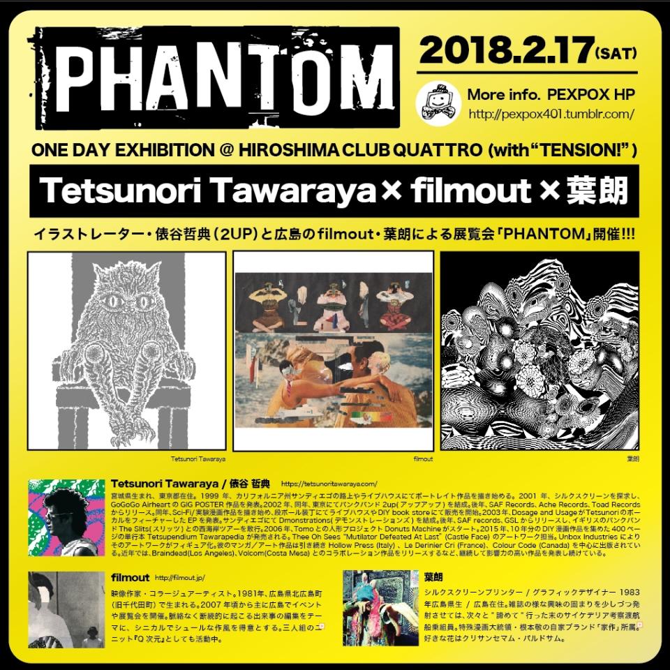 phantom_217_hiroshima.jpg